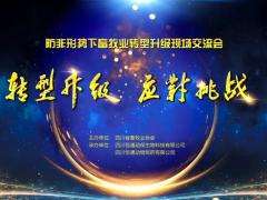 """四川省畜牧业协会""""防非形势下畜牧业转型升级现场交流会""""隆重举行"""