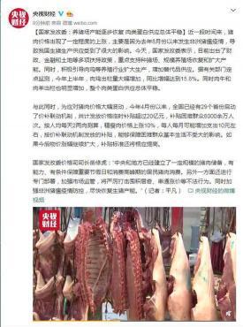 发改委:猪肉市场将严打囤积居奇和串通涨价等行为