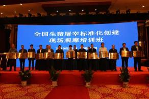 全国生猪屠宰标准化创建现场观摩培训班在江苏徐州举办