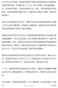 """广东佛山通报""""死猪出场""""事件:19名涉事人员被刑拘"""